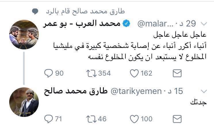 يمن فويس للأنباء مراسل العربية يغرد بمقتل طارق صالح والأخير يرد