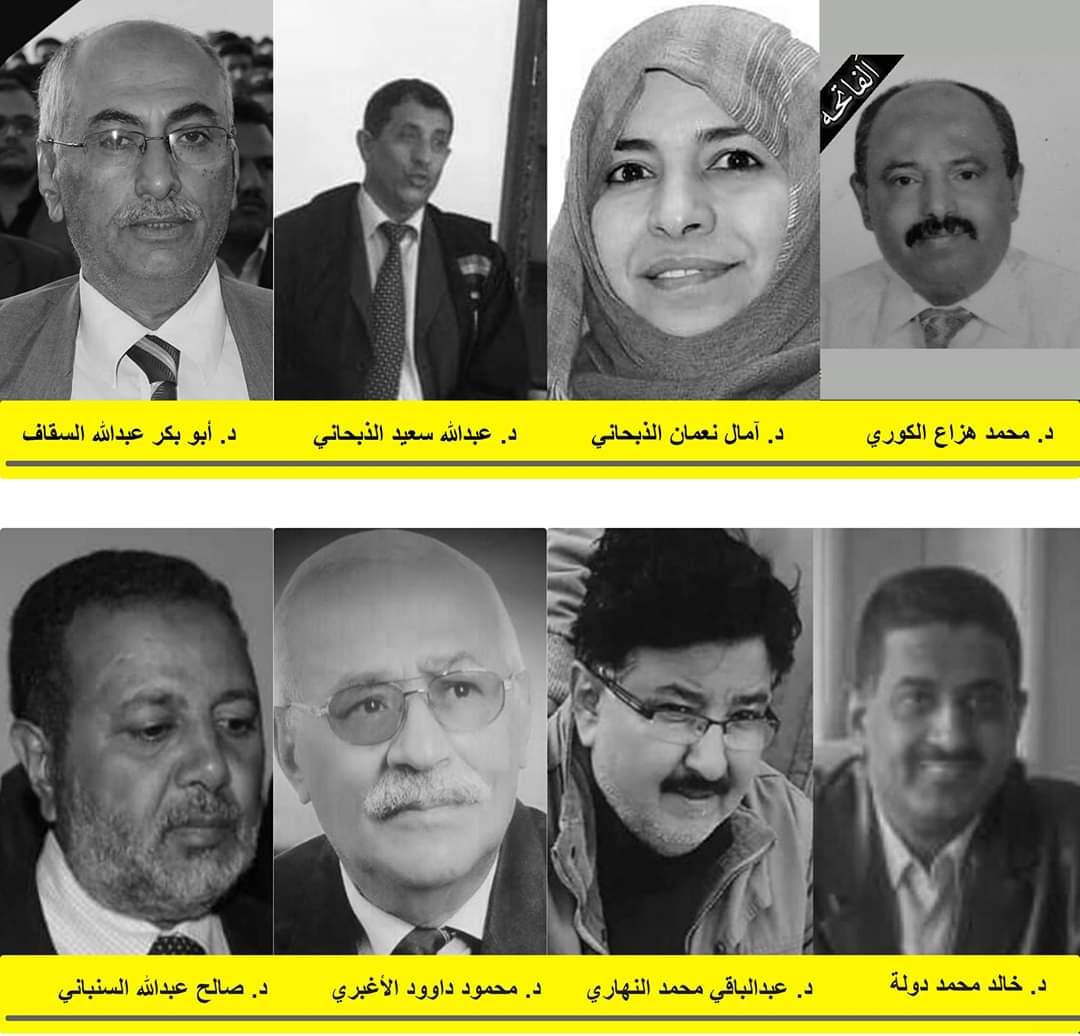 خلال عشرة أيام ..كورونا يحصد أرواح 10 من برلمانيين وكوادر واكاديميين في صنعاء