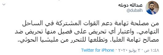صحفي في قناة يمنية يرفض التحريض ضد قوات المشتركة