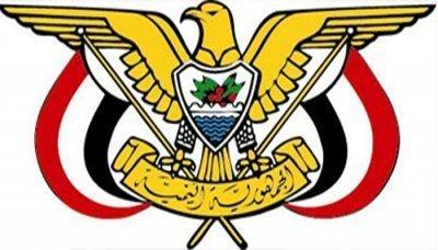شعار الجمهورية اليمنية