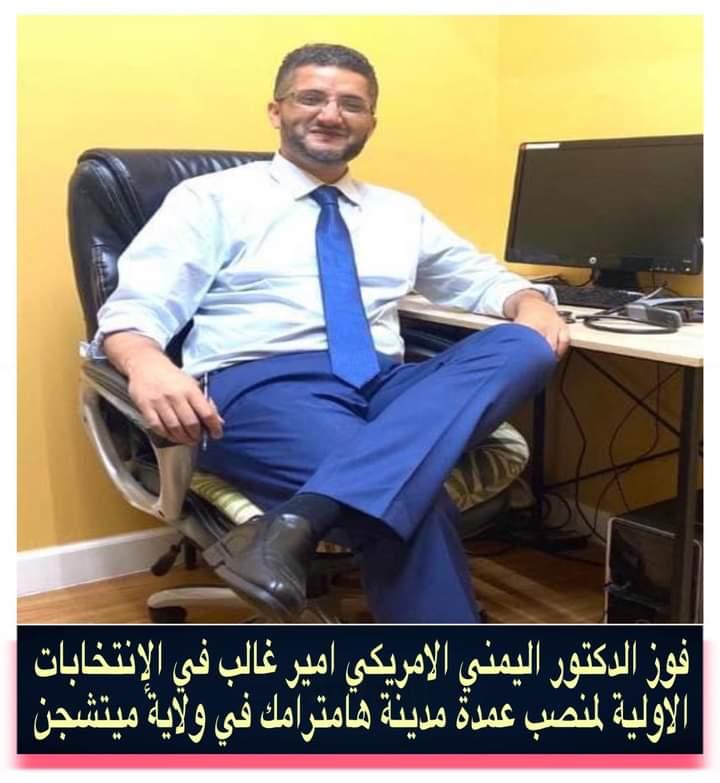 فوز أمريكي من أصل يمني في الإنتخابات الأولية لمنصب عمدة مدينة هامترامك في ولاية ميتشجن