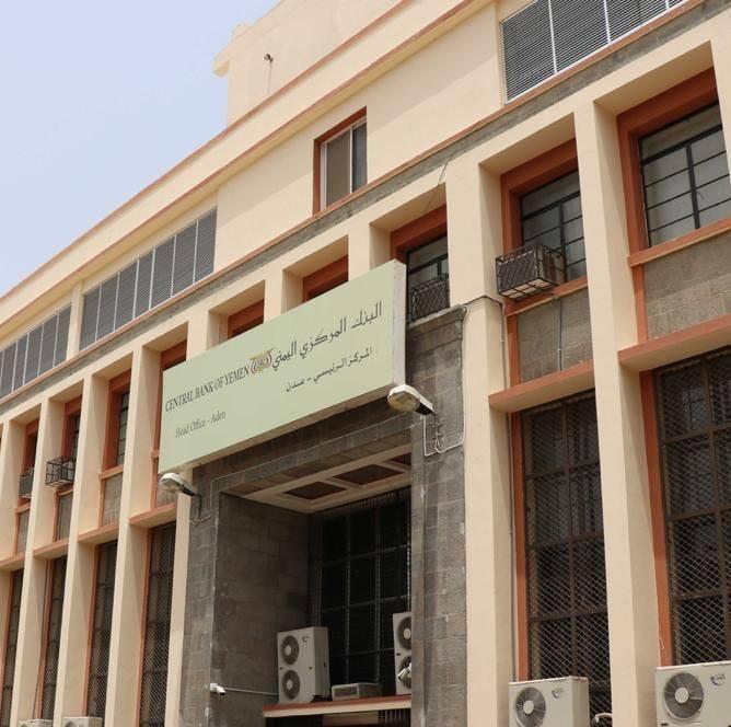 عاجل .. البنك المركزي بعدن يصدر حزمة قرارات جديدة لكافة الصرافات في اليمن ..(تفاصيله)