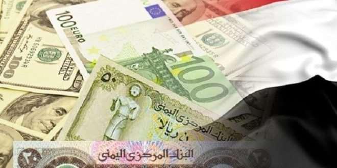 أسعار صرف الريال اليمني مقابل العملات الأجنبية اليوم الجمعة 25/مايو/2018م