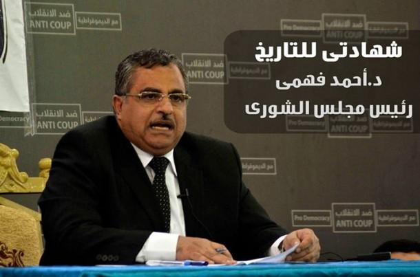 رئيس الشورى المصري السابق يخرج