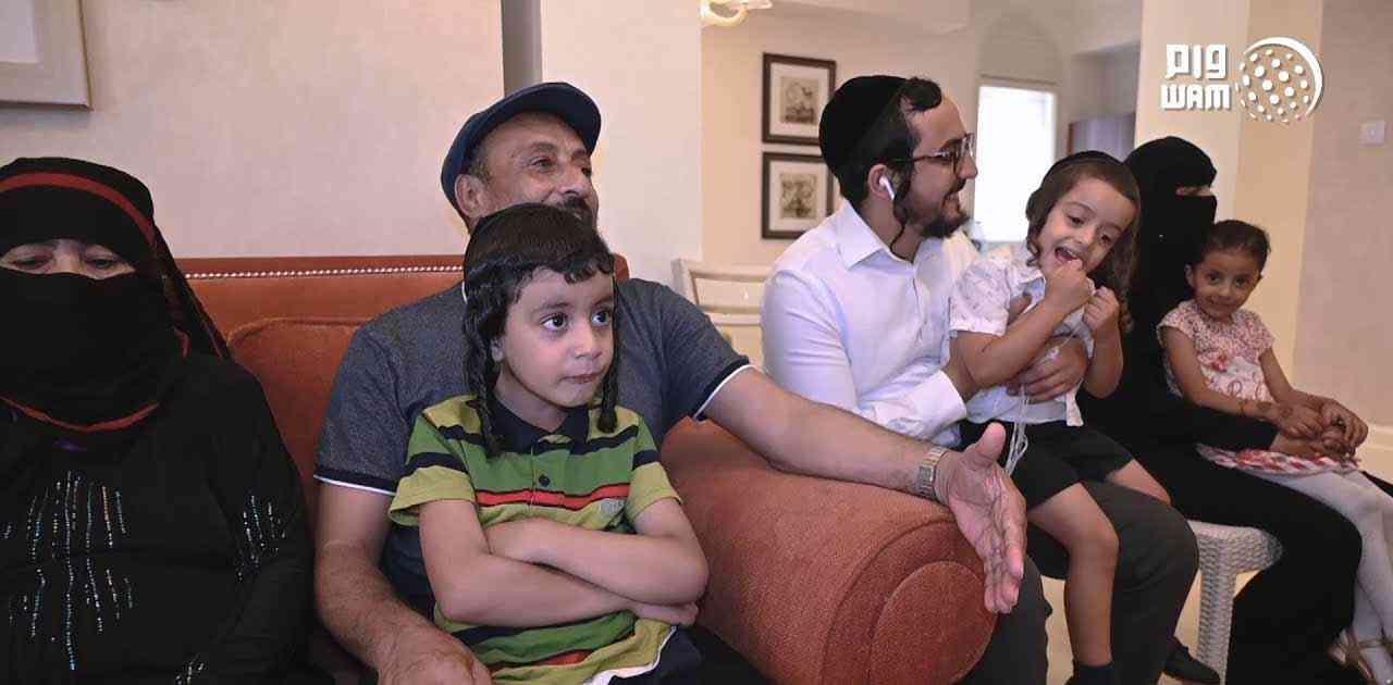 دولة خليجية تجمع شمل عائلة يمنية يهودية بعد فراق 15 عاماً