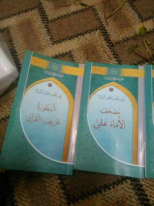 شاهد صور حية لمجموعة من الكتب الطائفية المطبوعة في إيران التي حاول الحوثيين إدخالها لليمن