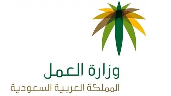 """للمقيمين واليمنيين في المملكة : وزارة العمل السعودية تعلن تطبيق """"الفحص المهني"""" الشهر المقبل وتوجه لإلغاء تأشيرة عامل نهائيًّا"""