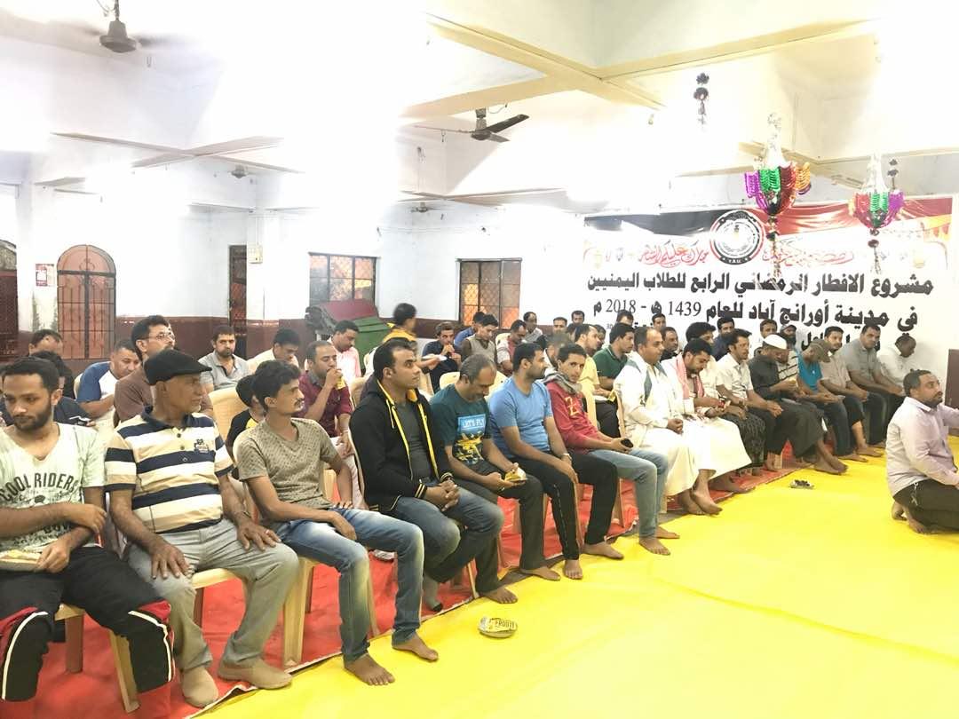 اتحاد الطلاب اليمنيين بمدينة أورانج آباد الهندية يختتم أنشطته الرمضانية بحفل ختامي