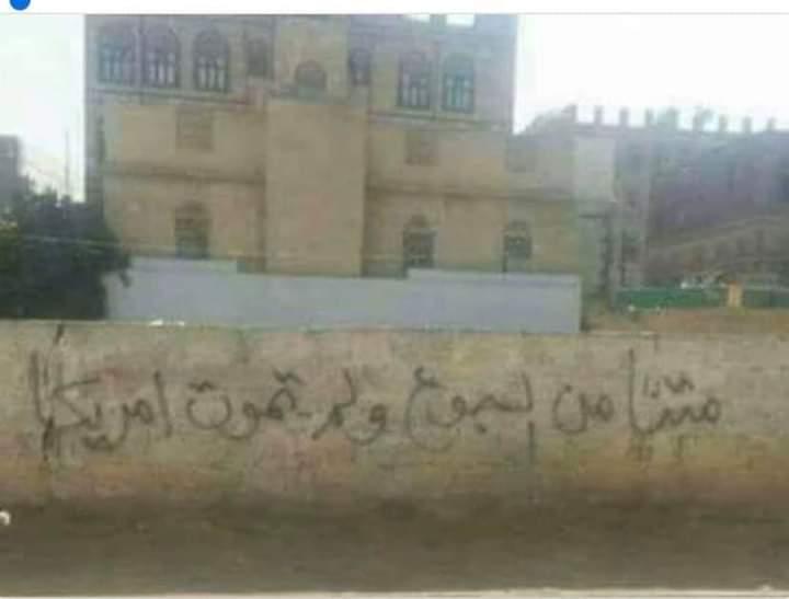 عبارات صادمة للحوثيين كتبت على جدران العاصمة صنعاء وكسرت حاجز الخوف..صورة