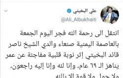 """وفاة  """" البخيتي """" بشكل مفاجئ في صنعاء"""