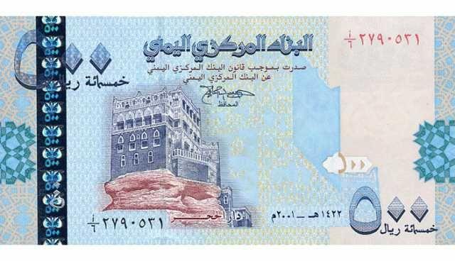 مصادر : ظهور فئتي نقود جديدة في صنعاء بالتزامن مع نقص في السيولة النقدية .. تفاصيل