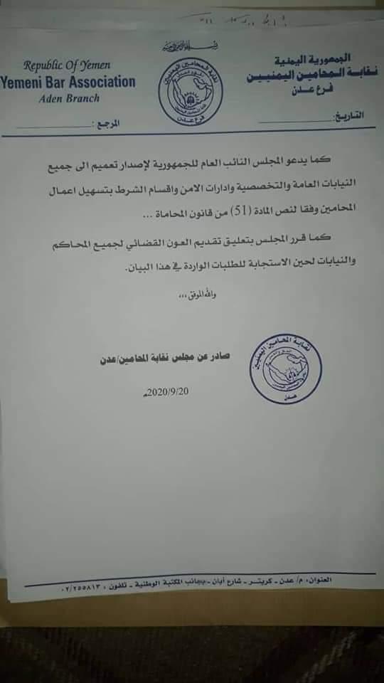 نقابة المحامين اليمنيين في مدينة عدن تعلق عونها القضائي لوزارة العدل .. وثيقة