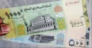 وديعة سعودية بثلاثة مليار لاستقرار صرف الريال اليمني وايقاف التدهور