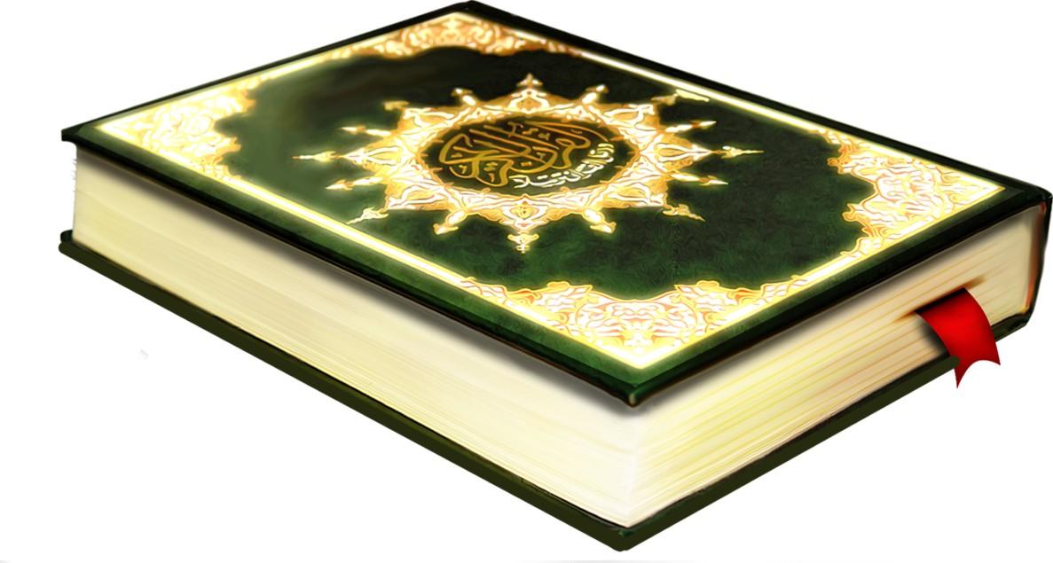قرآن كرم - ارشيف
