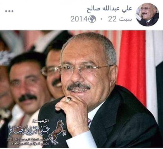 هذا ما فعله علي عبدالله صالح ليلة سقوط صنعاء؟ .. صورة