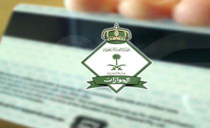 اليمنيون أكثر تضررا.. الجوازات السعودية