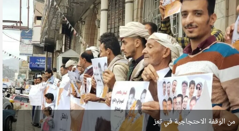 تعز.. وقفة احتجاجية تطالب بإطلاق الصحافيين من سجون الحوثي