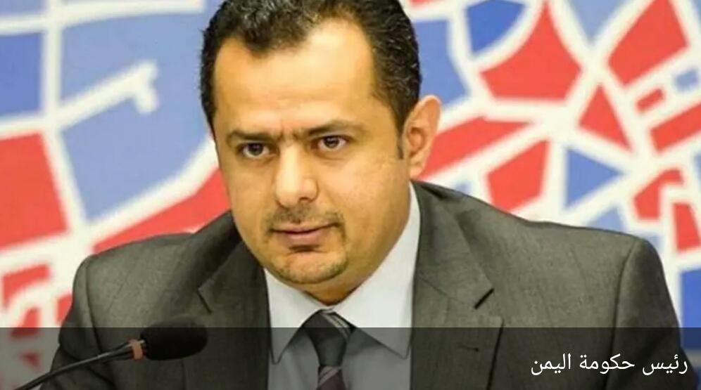 رئيس الوزراء اليمني: ميليشيات الحوثي لايهمها السلام