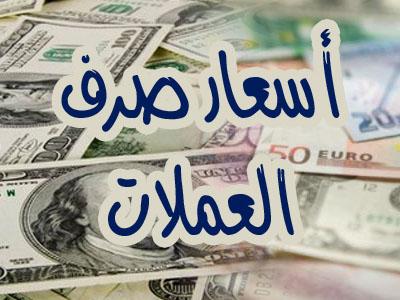 آخر تحديث لأسعار صرف الريال امام الدولار والسعودي صباح اليوم الثلاثاء