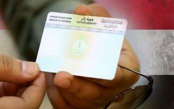 """بشأن اليمنيين الملتزمين بتجديد """"هوية زائر"""" خلال الفترات السابقة.. مفاجأة سارة من """"الجوازات"""""""