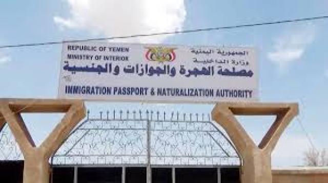 بـ تفاصيل.. مصلحة الهجرة والجوازات تحدد سعر الجواز الرسمي وكيفيه استخراجه!