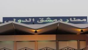 انفجارضخم في محيط مطار دمشق الدولي يرجح أن يكون سببه ضربة اسرائيلية جوية