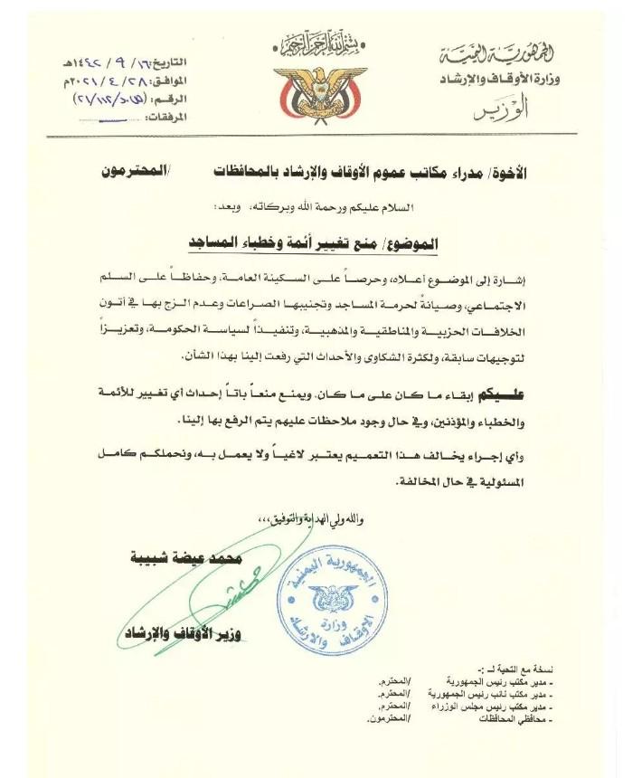 الأوقاف اليمنية تصدر بياناً هاماً بشأن أئمة وخطباء المساجد
