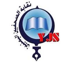 نقابة الصحفيين اليمنيين تنعي الصحفي هاشم عبدالعزيز    للأنباء