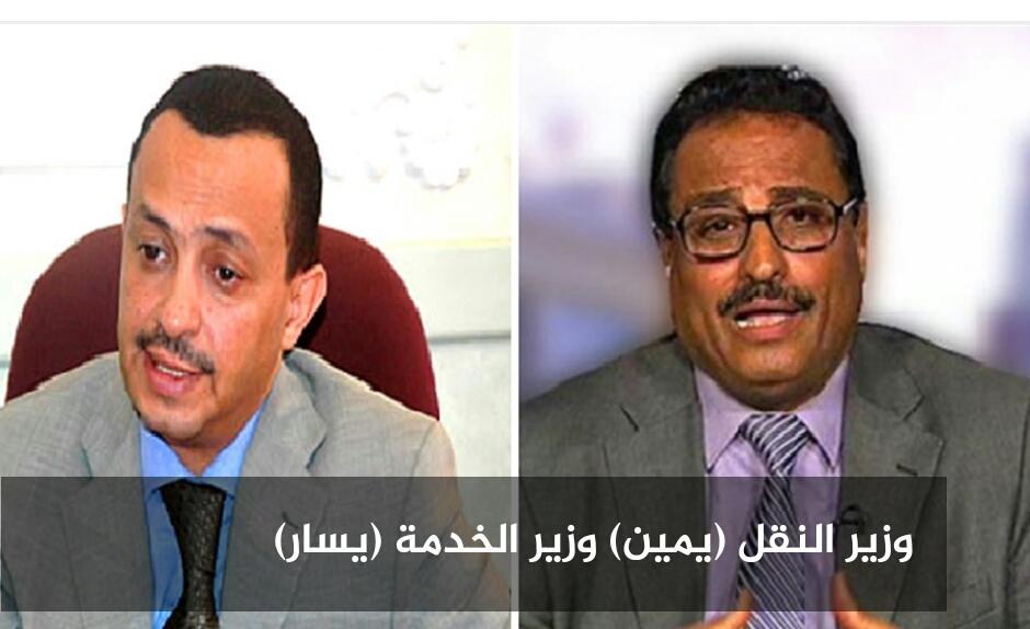 وزيرا النقل والخدمة المدنية في الحكومة اليمنية يقدمان استقالتهما