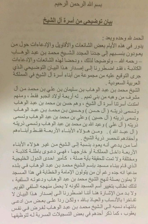 أسرة آل الشيخ بالسعودية تطالب قطر بتغيير اسم مسجد محمد بن عبد الوهاب