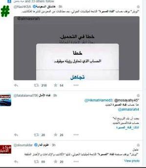 متابعي المسيرة على تويتر يستيقظون على وقع صدمة أليمة وغير متوقعة