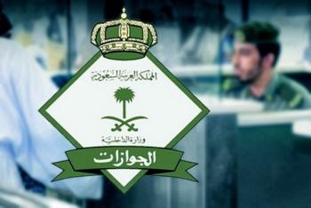 """الجوازات السعودية تنفي تحديد مهلة للمغادرة للمخالفين اليمنيين بدون أخذ """"بصمة مرحل"""""""