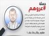 """ناشطون يطلقون حملة """" عروهم""""لكشف خبايا الانقلاب"""
