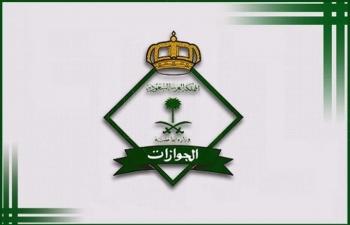السعودية تمهل مخالفي الإقامة 3 أشهر للمغادرة