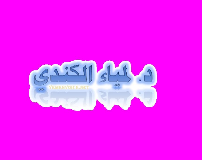 د. لمياء الكندي : الحوثية والمورد النبوي